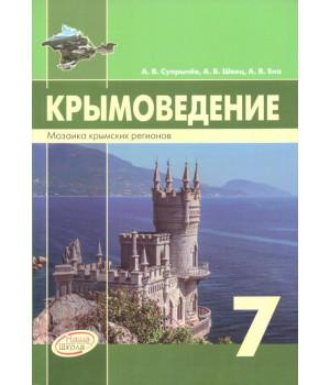 Крымоведение: Мозаика крымских регионов. 7 класс: учебное пособие