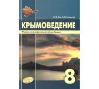 Крымоведение: Физико-географический обзор Крыма. 8 класс: учебное пособие