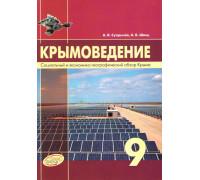 Крымоведение: Социальный и экономико-географический обзор Крыма. 9 класс: учебное пособие