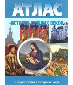 Атлас. История Средних веков. С комплектом контурных карт