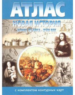 Атлас. Новая история. Конец XV века - XVIII век
