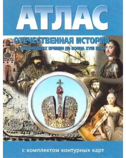 Атлас. Отечественная история. С древнейших времен до конца XVIII века