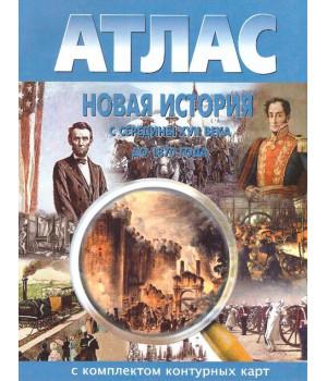 Атлас. Новая история. С середины XVII века до 1870 года