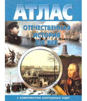 Атлас. Отечественная история XIX век. С комплектом контурных карт