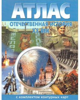 Атлас. Отечественная история XX век. С комплектом контурных карт
