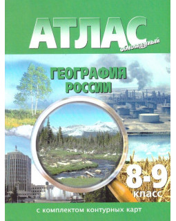 Атлас. География России. 8 - 9 класс. С комплектом контурных карт