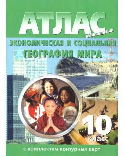 Атлас. Экономическая и социальная география мира. 10 класс