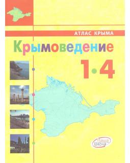 Атлас Крыма. Крымоведение 1 - 4 класс