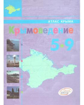 Атлас Крыма. Крымоведение 5 - 9 класс