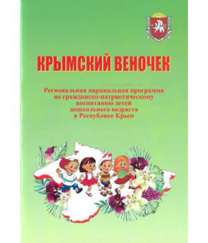 Крымский веночек. Региональная парциальная программа по гражданско-патриотическому воспитанию