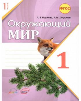 Окружающий мир. 1 класс: Рабочая тетрадь к учебнику А.А. Плешакова. Часть 1