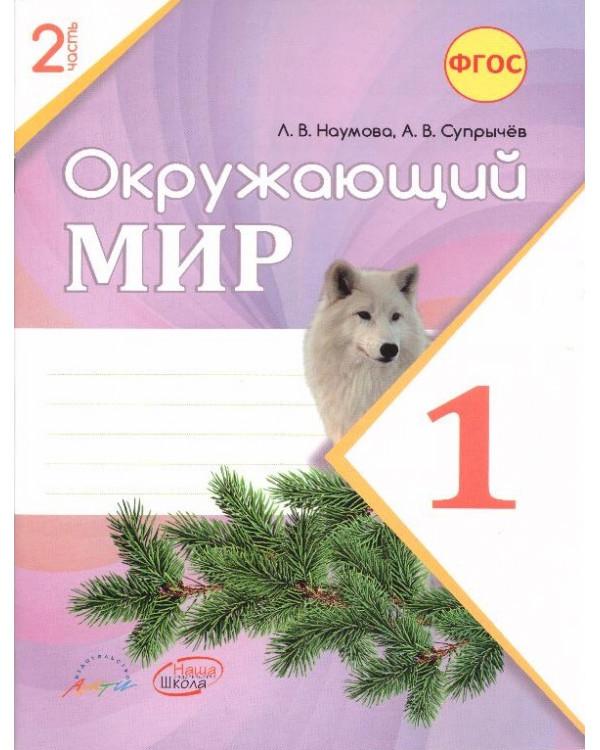 Окружающий мир. 1 класс: Рабочая тетрадь к учебнику А.А. Плешакова. Часть 2