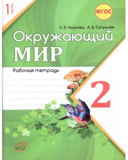 Окружающий мир. 2 класс: Рабочая тетрадь к учебнику А.А. Плешакова. Часть 1