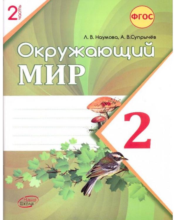 Окружающий мир. 2 класс: Рабочая тетрадь к учебнику А.А. Плешакова. Часть 2