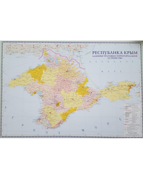 Республика Крым. Административно-территориальное устройство. Настенная карта B2