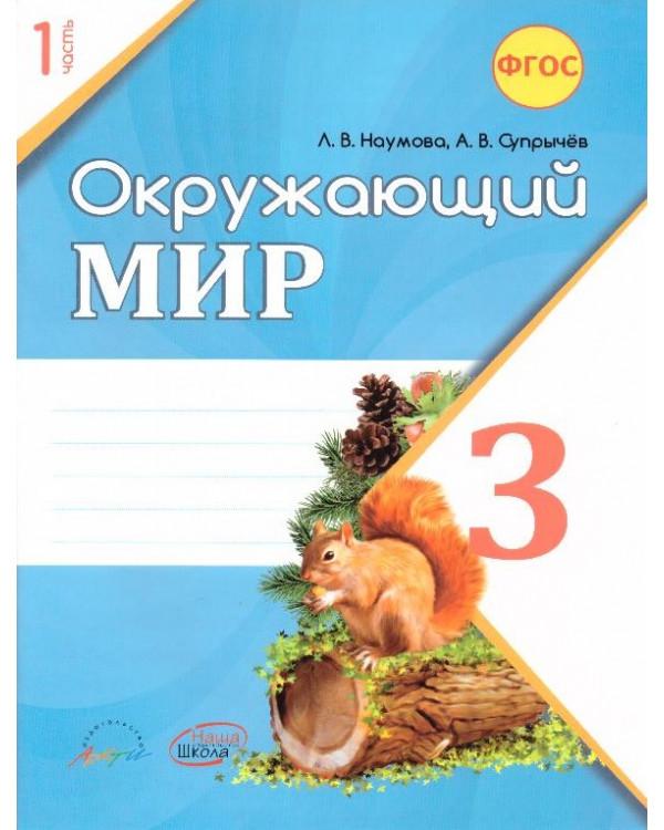 Окружающий мир. 3 класс: Рабочая тетрадь к учебнику А.А. Плешакова. Часть 1