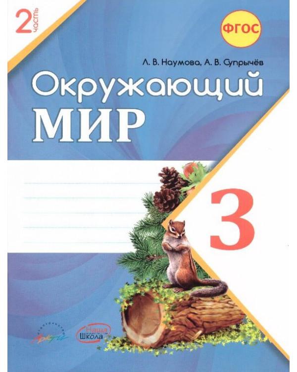 Окружающий мир. 3 класс: Рабочая тетрадь к учебнику А.А. Плешакова. Часть 2