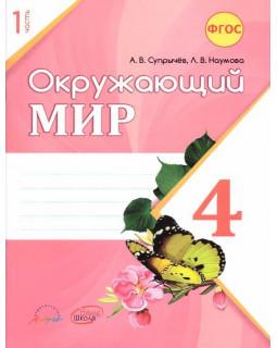 Окружающий мир. 4 класс: Рабочая тетрадь к учебнику А.А. Плешакова. Часть 1