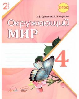 Окружающий мир. 4 класс: Рабочая тетрадь к учебнику А.А. Плешакова. Часть 2