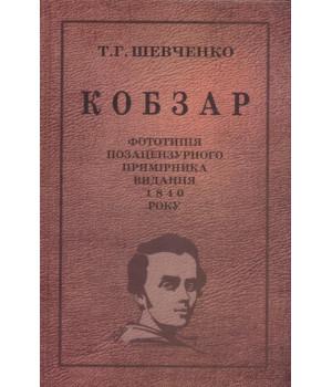 Шевченко Т.Г. Кобзар