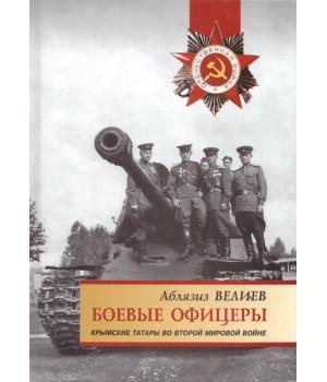 Велиев А. Боевые офицеры. II том