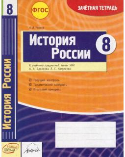 История России. 8 класс: зачетная тетрадь