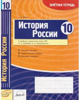 История России. 10 класс: зачетная тетрадь
