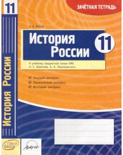 История России. 11 класс: зачетная тетрадь