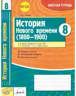 История Нового времени (1800 - 1900). 8 класс: зачетная тетрадь