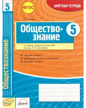 Обществознание. 5 класс: зачетная тетрадь