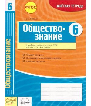Обществознание. 6 класс: зачетная тетрадь