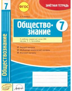Обществознание. 7 класс: зачетная тетрадь