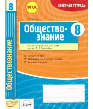 Обществознание. 8 класс: зачетная тетрадь
