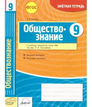 Обществознание. 9 класс: зачетная тетрадь