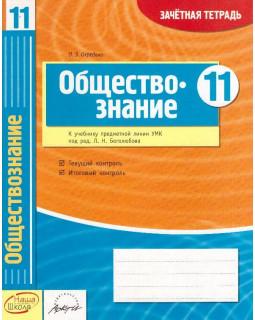 Обществознание. 11 класс: зачетная тетрадь