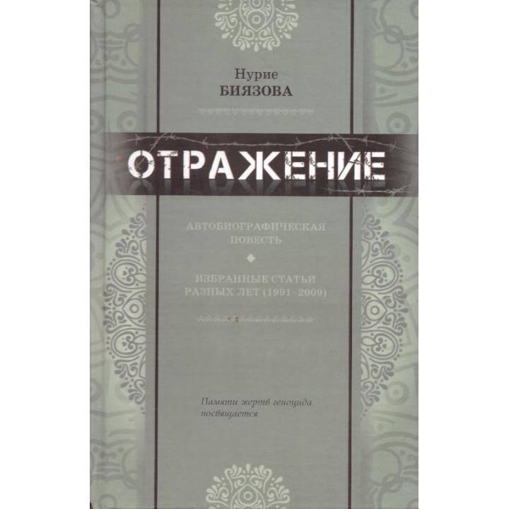Биязова Н. Отражение