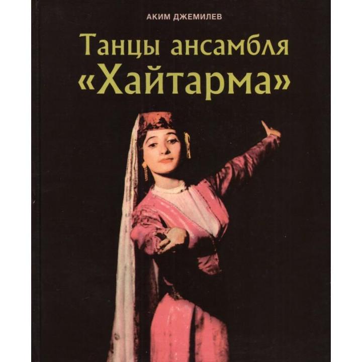 Джемилев А.А. Танцы ансамбля Хайтарма