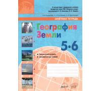 География Земли. 5 - 6 классы: зачетная тетрадь
