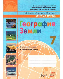 География Земли. 7 класс: зачетная тетрадь