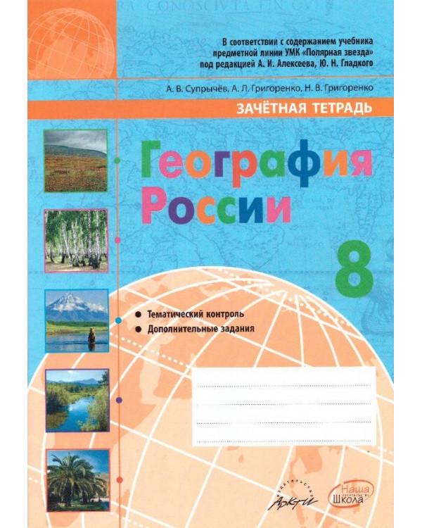 География России. 8 класс: зачетная тетрадь