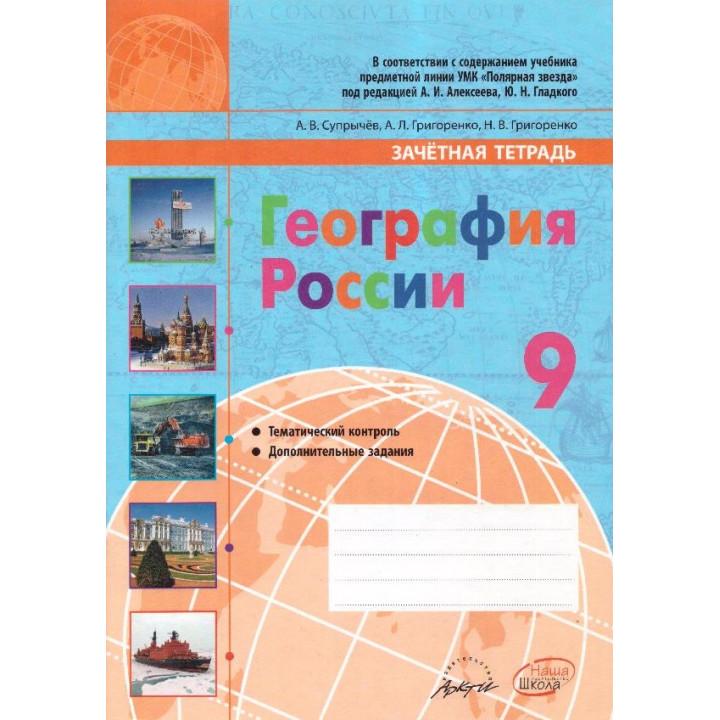География России. 9 класс: зачетная тетрадь