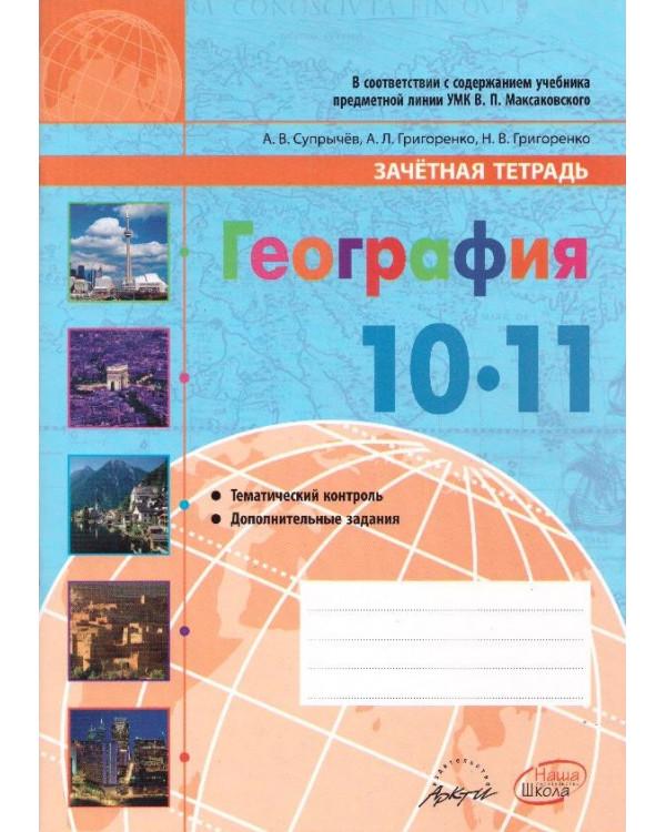 География. 10 - 11 классы: зачетная тетрадь