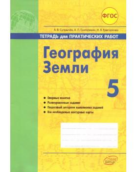 География Земли. 5 класс: тетрадь для практических работ