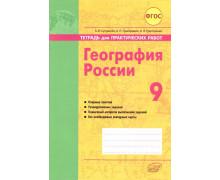 География России. 9 класс: тетрадь для практических работ