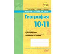 География. 10 - 11 классы: тетрадь для практических работ