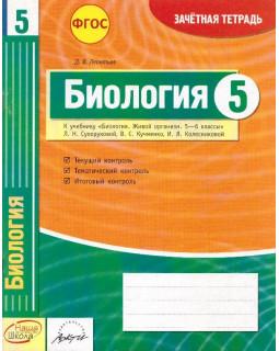 Биология. 5 класс: зачетная тетрадь