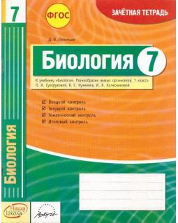 Биология. 7 класс: зачетная тетрадь