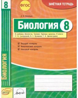 Биология. 8 класс: зачетная тетрадь
