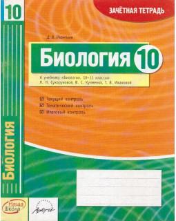 Биология. 10 класс: зачетная тетрадь