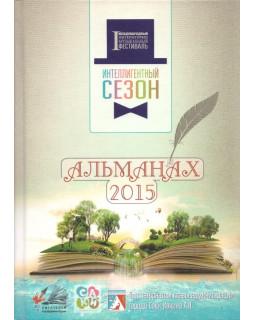 Интеллигентный сезон-2015. Альманах